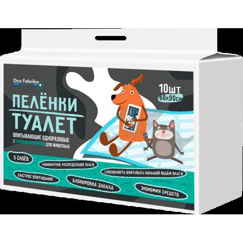 Пелёнки-туалет впитывающие одноразовые с суперабсорбентом для животных Dez Fabrika 60х90см